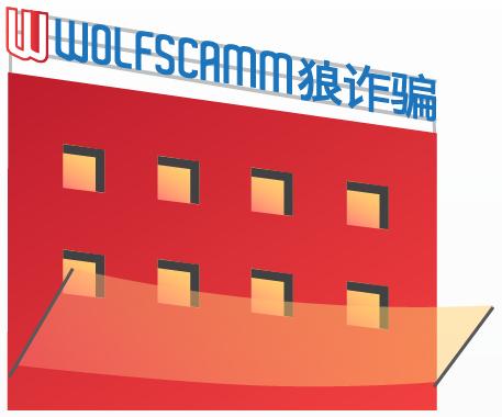 Wolfscamm building